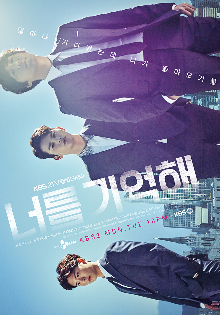 I_remember_You_poster_3