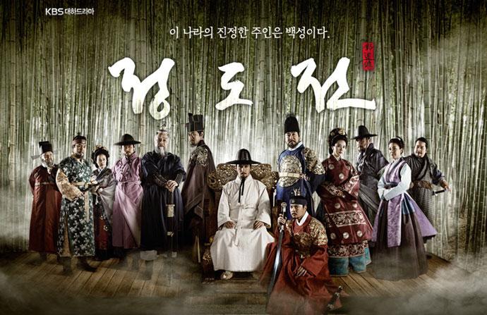 Jeongdojeon