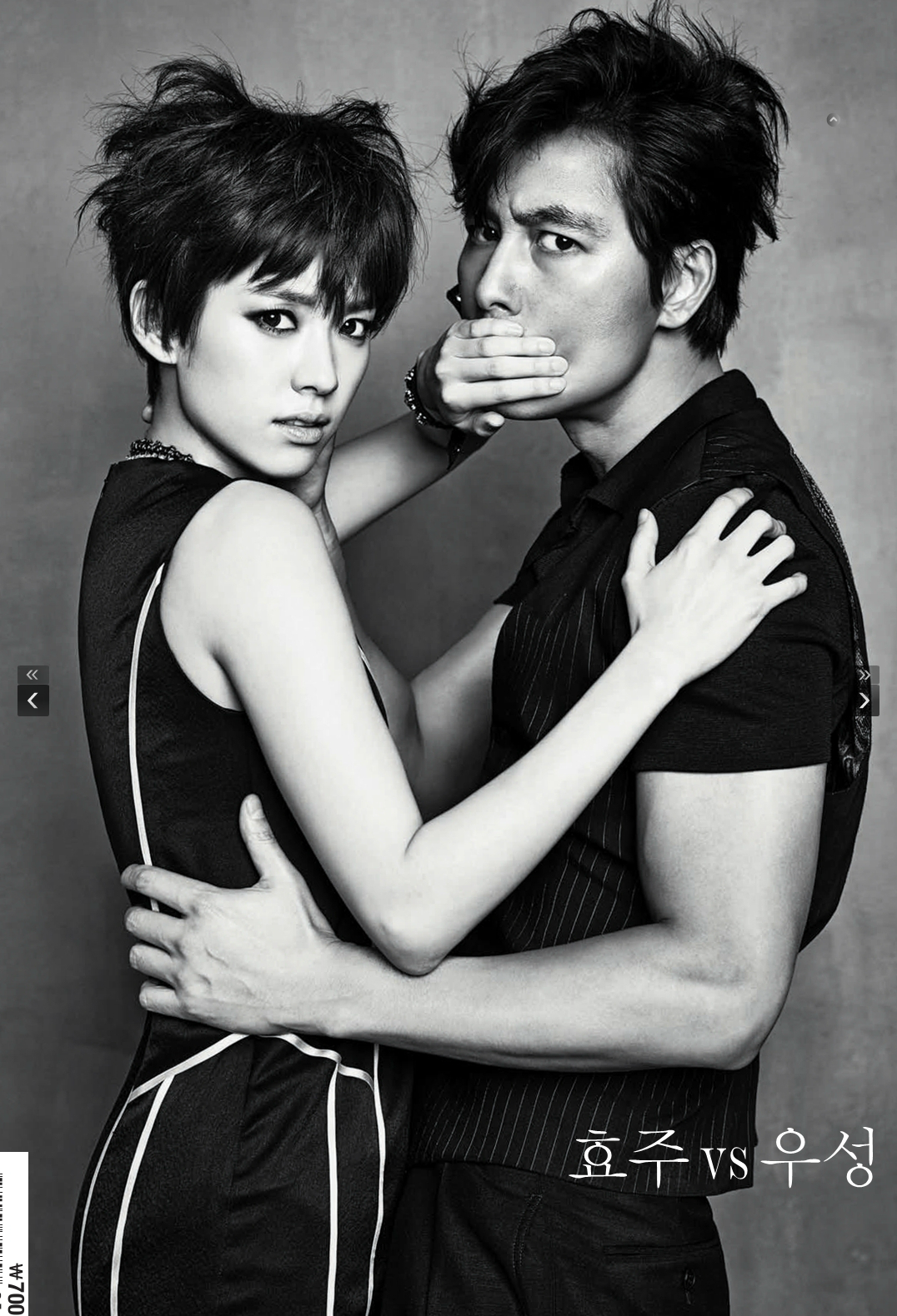 Jung_Woo_Sung_Han_Hyo_Joo_couple